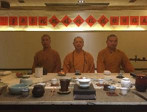三和茶道館