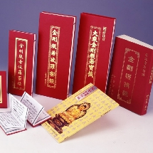 Donation for printing of sutras