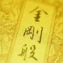 Sutra Chanting